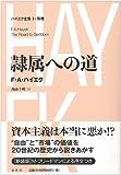 隷属への道 ハイエク全集 I-別巻 【新装版】