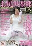 お尻倶楽部DX 2018 (SANWA MOOK)