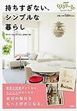 持ちすぎない、シンプルな暮らし (PHPくらしラク~る・Special Book)