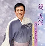 KAGAMI GORO BEST SELECTION 2015(2CD)