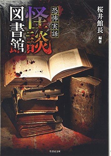 恐怖実話 怪談図書館 (竹書房文庫)