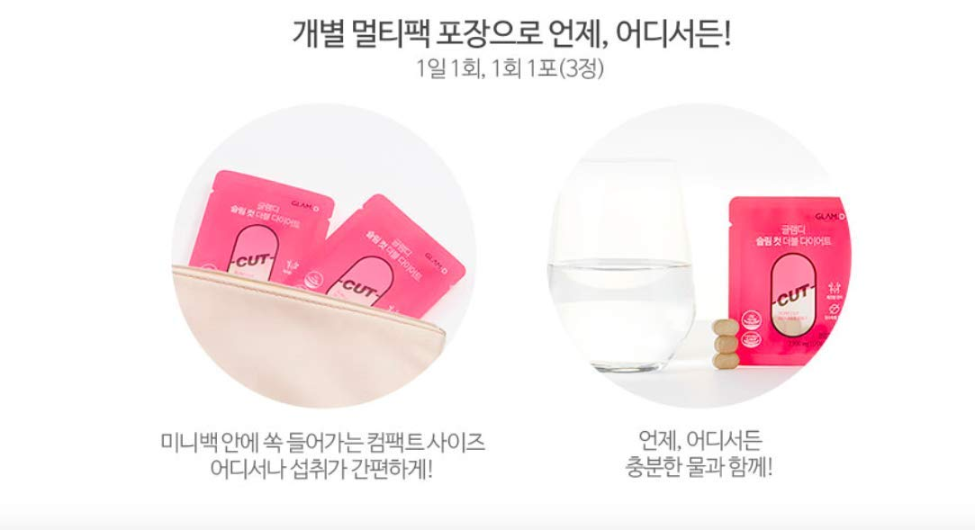 GLAM.D Slim Cut Double Diet 700mg X 45capsule (31.5g)/Import from Korea/for Weight Loss and Healthy Diet