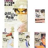金田一少年の事件簿 文庫版 1-34巻 新品セット (クーポン「BOOKSET」入力で+3%ポイント)