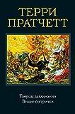 img - for Tvortsy zaklinaniy. Veschie sestrichki book / textbook / text book