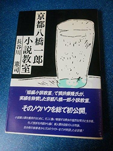 京都八橋一郎小説教室