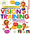 発達障害の子のビジョン・トレーニング 視覚を鍛えて読み書き・運動上手に! (健康ライブラリー)