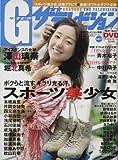 Gザテレビジョン vol.7 (カドカワムック 254)