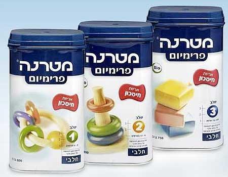 Pack of 2 Materna Kosher Baby Formula Mehadrin by Materna