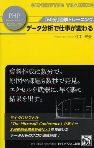 abc 豊川 データ