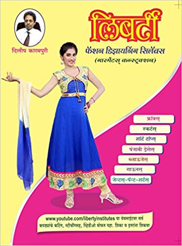 Buy Liberty Fashion Designing Syllabus Book Online At Low Prices In
