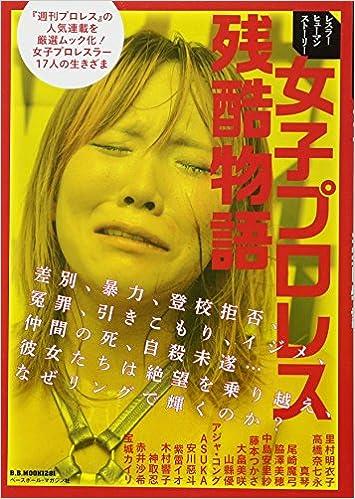 女子 プロレスラー 自殺