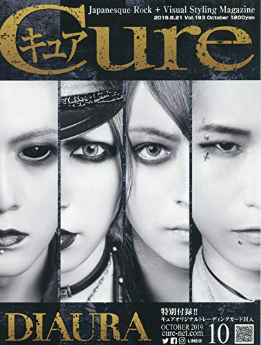 CURE 最新号 表紙画像