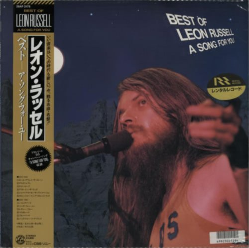 Best Of Leon Russell - A Song For You - Ex Rental
