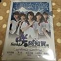 映画 咲-Saki- 阿知賀編 劇場限定 ブロマイド 4種 クリアファイル 4種の商品画像