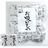 永谷園 業務用お吸い物 2.3g×50袋入