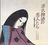 Genji monogatari no koibitotachi: Koten omoshiro annai (Japanese Edition)