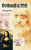 Leonardo Da Vinchi (Hindi Edition)