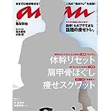 an・an 2018年2/21号 小さい表紙画像