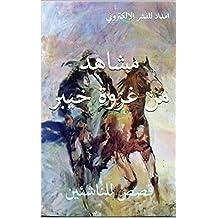 مشاهد من غزوة خيبر: قصص للناشئين (Arabic Edition)