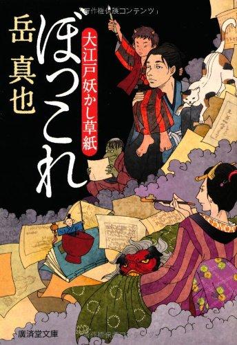 ぼっこれ 大江戸妖かし草紙 (廣済堂モノノケ文庫)