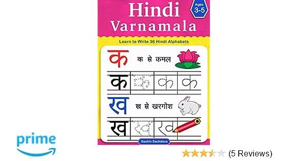 Hindi Varnamala: Learn to Write 36 Hindi Alphabets for Kids (Ages 3
