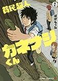 貧民超人カネナシくん 2 (ジャンプコミックス)
