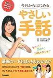 DVD付き今日からはじめるやさしい手話: 身につく!話せる!話題が広がる!!