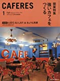 CAFERES(カフェレス) 2018年 01 月号 [雑誌]