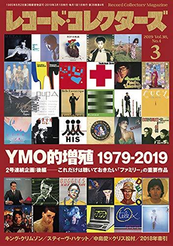 レコード・コレクターズ2019年3月号