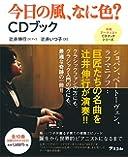 今日の風、なに色? CDブック (本格アーティストCDブックシリーズ)