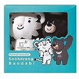 """2018 Pyeongchang Winter Olympic Official Mascot 8"""" (20 cm) Dolls Bandabi & Suhorang Gift Set"""