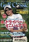 GOLF Classic 2017年 12 月号 [雑誌]