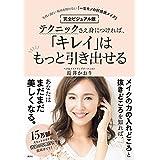 長井かおり キレイはもっと引き出せる・一生モノの好感度メイク 小さい表紙画像