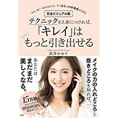 長井かおり 最新号 サムネイル
