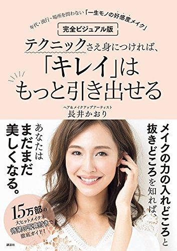 長井かおり キレイはもっと引き出せる・一生モノの好感度メイク 大きい表紙画像