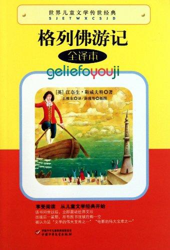 Childrens Literary Classics: Gulliver's Travels (Chinese Edition)