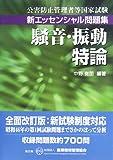公害防止管理者等国家試験 新エッセンシャル問題集 騒音・振動特論 (公害防止管理者等国家試験-新エッセンシャル問題集)
