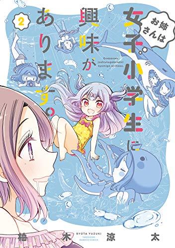 お姉さんは女子小学生に興味があります。【カラーページ増量版】(2) (バンブーコミックス)