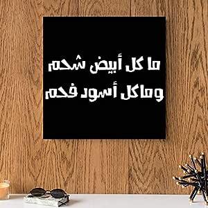لوحه امثال نجديه ما كل ابيض شحم وماكل أسود فحم خشب مقاس 30x30 سم