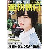 週刊朝日 2018年 9/28号