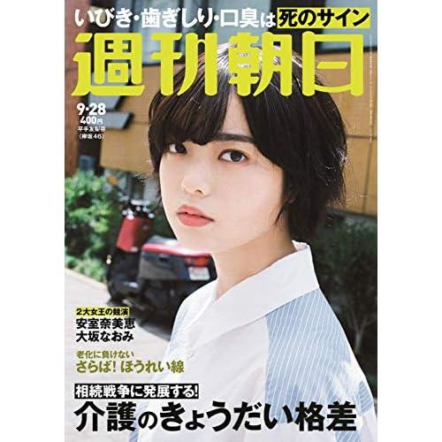 週刊朝日 2018年 9/28号 表紙画像