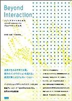 Beyond Interaction ―メディアアートのためのopenFrameworksプログラミング入門