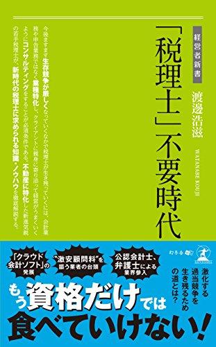 「税理士」不要時代 (経営者新書)