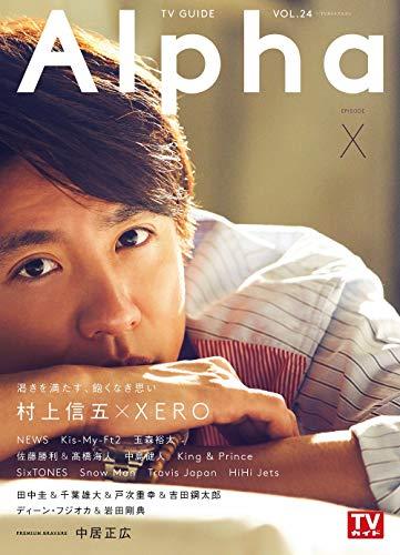 TVガイド Alpha 2019年 EPISODE X 画像 A