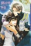 Secret Moon (Yaoi Novel) (Yaoi Novels) by Siira Gou (2008-12-16)