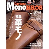 Daytona Mono BROS 表紙画像