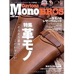 Daytona Mono BROS 最新号 サムネイル