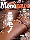 デイトナ・モノ・ブロス vol.2 (NEKO MOOK 1425)