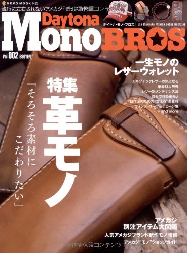 Daytona Mono BROS 最新号 表紙画像