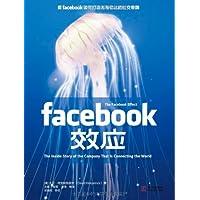 Facebook效应(揭示facebook上市背后的秘密,facebook核心价值的来源)